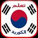 تعلم اللغة الكورية بدون نت by NetroApps