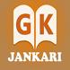 GK JANKARI by VISUAL SOFTECH