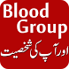 Blood Group & Personality