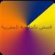 قصص مغربية بالدارجة 2017 by Manal Rd