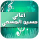 أغاني حسين الجسمي 2016 by Malainine HAMA