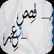 قصص وعبر(بدون انترنت) 2016 by محمد فلاحي