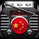 Listen China Radios by YouListenRadio.com