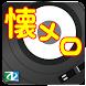 Japan Oldies Music 2 by Zero Second Studio