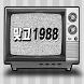 맞고 1988 - 응답하라 쌍팔년도 고스톱 by Caramel
