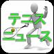 テニスニュース by M & S