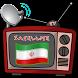 Iran TV by Info Satellite TV HD