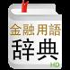 金融用語辞典HD by ecco9344