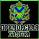 Приморская газета by El