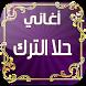 اغاني حلا الترك - Hala Turk by Ara inc