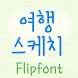 MDToursketch™ Korean Flipfont by Monotype Imaging Inc.