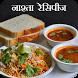 Nasta Recipe in Hindi