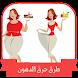 وصفات تخفيف الوزن وطرق حرق الدهون وازالة الكرش