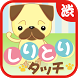 Shiritori Touch by transcosmos inc.