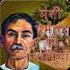 Munshi Premchand ki Kahaniya by Maruti App