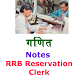 गणित RRB Reservation /Enquiry Clerk Recruitment by Prakash AK