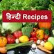 Hindi Recipes Offline by AppMobiList