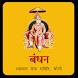 Bandhan 16 Agarwal Sewa Samiti by Approids Tech