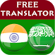Malayalam Arabic Translator by TTMA Apps