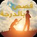 قصص بالدارجة المغربية 3 by DevArabic