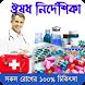 ঔষধ নির্দেশিকা (মেডিসিন গাইড) by Telinor Apps Ltd