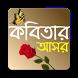 Kobitar Ashor (Bengali Kobita)