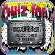 Quiz for『鋼の錬金術師』非公認ファン検定 クイズ225問 by QUIZJACK