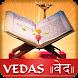 Hindu Vedas Videos by Spiritual