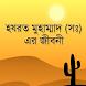 হযরত মুহাম্মাদ (সঃ) এর জীবনী by FinalApps