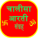 Aarti Chalisa Sangrah- Audio by Best apps world