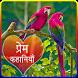 prem kahaniya hindi