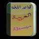 قواعد اللغة العربية by cours exam correction