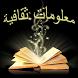 منبع المعلومات الثقافية by mulapp