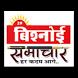 Bishnoi Samachar by Fun and Cash Store