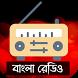 বাংলা রেডিও সংবাদপত্র by Vai Bros Developer