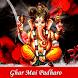 Ghar Me Padharo by Devotional Studio