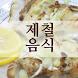 제철음식 by Namolteemot Sotlemeom