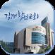김해활천교회 by 애니라인(주)