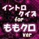 無料イントロクイズfor ももいろクローバーZ  by seiko