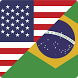 Dollar to Brazilian Real by adiante ventures