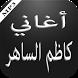 أغاني كاظم الساهر by apparabe