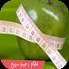 رجيم سريع لتخفيف الوزن by dianawaty