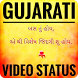 Gujarati Video songs Status 2017 by video4you