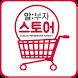 알부자스토어 [ALBOOJA STORE] by (주)인피니소프트