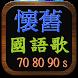 懷舊國語老歌 精選集 70 80 90s by kayoo956