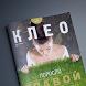 Клео журнал by Максим Дубов