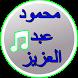 ألبوم محمود عبد العزيز2017 by MRIapp