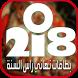 بطاقات تهاني راس السنة بإسمك 2018 by teeeam