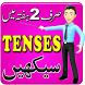Learn English Tenses in Urdu by upprofdev