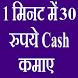 Earn Money Rs 50 Per Minute
